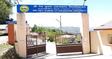 टिहरी गढ़वाल के श्री देव सुमन उत्तराखंड विश्वविद्यालय ने एग्जाम देने वाले छात्रों के लिए गाइडलाइंस जारी कर दी है।