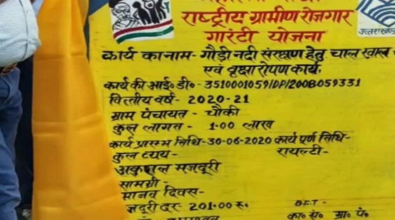 चंपावत मनरेगा कार्यों में प्रदेश में दूसरे नंबर पर आया है। जिले में मनरेगा के तहत जो कार्य किए जाने थे, उनमें से 90 फीसदी से ज्यादा काम पूरा कर लिया गया है।