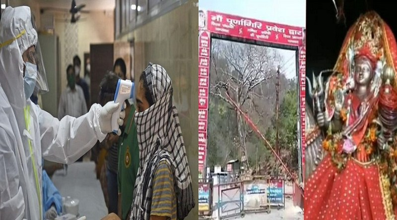 चंपावत के टनकपुर क्षेत्र में 17 लोग कोरोना पॉजिटिव पाए गए हैं। मां पूर्णागिरी मंदिर समिति के सदस्यों, पुजारियों और दुकानदारों समेत 250 लोगों के सैंपल लिए गए थे।