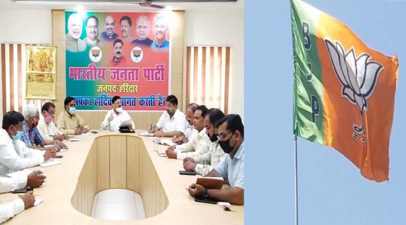 BJP का मिशन मंडल प्रशिक्षण! हरिद्वार में इस दिन से होगी कार्यक्रम की शुरूआत, DM ने बताई पूरी डिटेल