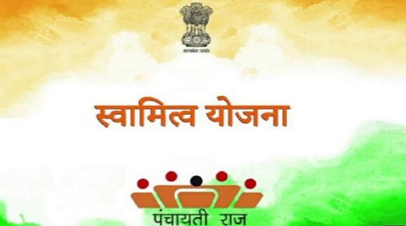 प्रधानमंत्री नरेंद्र मोदी कल यानि 11 अक्टूबर को स्वामित्व योजना की देशभर में वर्चुअल माध्यम से शुरुआत करेंगे। इस योजना के तहत लोगों को जमीन का मालिकाना हक के कागजात सौंपे जाएंगे