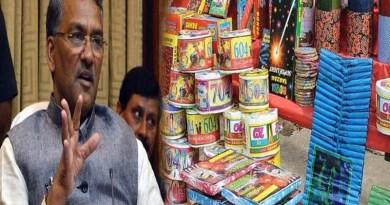 बड़ी खबर: उत्तराखंड के इन 6 शहरों में पटाखे जलाने को लेकर त्रिवेंद्र सरकार का बड़ा फैसला