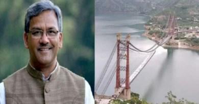 सीएम त्रिवेंद्र सिंह रावत आठ नवंबर को टिहरी बांध पर बन रहे डोबरा-चांठी पुल का उद्घाटन करेंगे। इसकी जानकारी बीजेपी जिला अध्यक्ष विनोद रतूड़ी ने दी है।