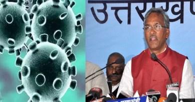 दिल्ली के AIIMS में भर्ती सीएम त्रिवेंद्र सिंह रावत का कोरोना का इलाज चल रहा है। उनकी सेहत में सुधार हो रहा है।