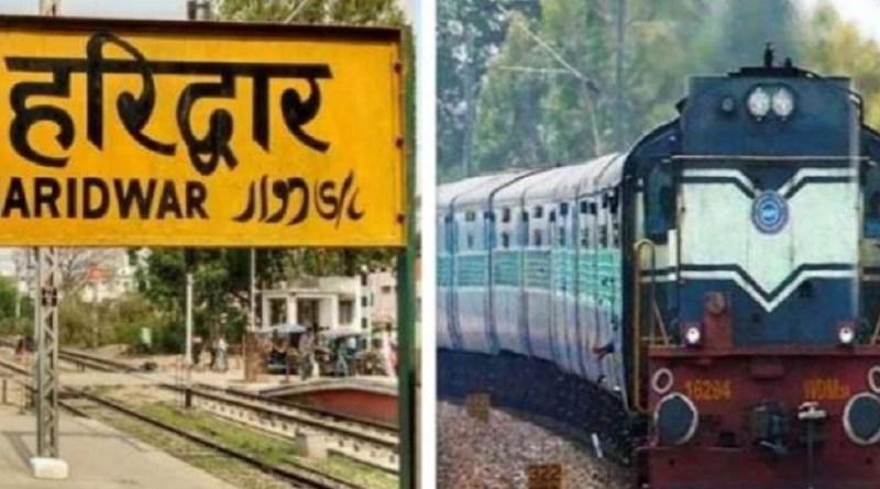 कुंभ के लिए ट्रेन से हरिद्वार आने वाले श्रद्धालुओं पहले के मुकाबले तीन गुना ज्यादा किराया देना होगा। रेलवे ने स्पेशल ट्रेन का नाम देकर किराया पहले के मुकाबले तीन गुना बढ़ा दिया है।