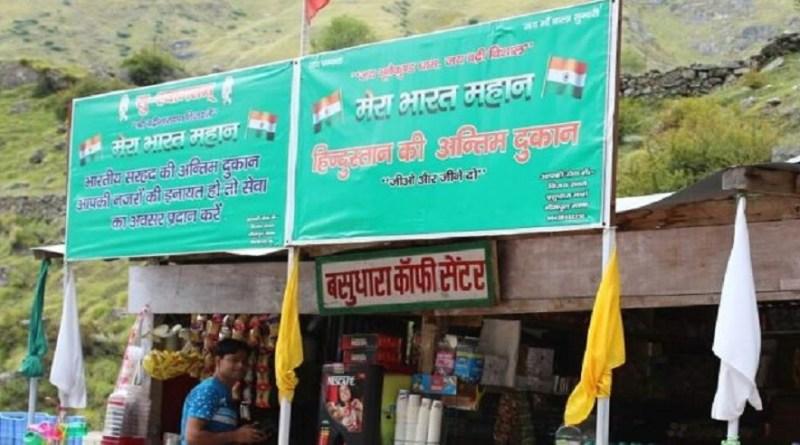 उत्तराखंड की वादियों में यू तो घूमने की बहुत सी जगह है, लेकिन आज बात हिदुस्तान की आखिरी दुकान और आखिरी गांव की होगी। चमोली में इंडिया-चीन बॉर्डर पर बसा है देश का आखिरी गांव माणा।