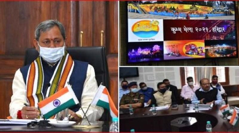 मुख्यमंत्री तीरथ सिंह रावत ने आलाधिकारियों के साथ हरिद्वार कुंभ मेला की व्यवस्थाओं की समीक्षा करते हुए पर्याप्त संख्या में बसों का इंतजाम करने के निर्देश दिए।