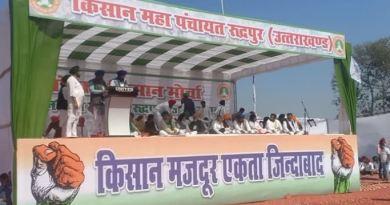 तीनों कृषि कानूनों को वापस लेने की मांग को लेकर किसानों का आंदोलन तीन महीने से जारी है। सोमवार को उधम सिंह नगर के रुद्रपुर में किसानों की महापंचायत हुई।