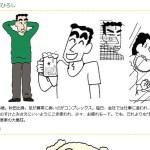 35歳で係長、子ども2人にマイホーム…「野原ひろし程度の男がすごいと思えるほどに日本が貧しくなった」とネットで嘆く声