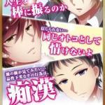 愛知県警が痴漢撲滅ポスターに二次元イケメンキャラを起用wwww