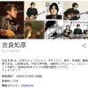 【訃報】ZABADAKの吉良知彦さん死去… 享年56