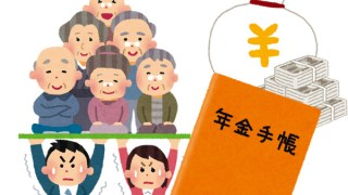 日本政府「2050年で年金無くなるわwwwwごめんねwwww」