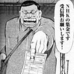【悲報】ネット時代のNHK受信料検討