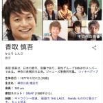 元SMAP・香取慎吾さんがフリー初仕事でファンに神対応か