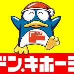 ドン・キホーテ、他社閉店跡に大量出店! 怒涛の500店舗目指す