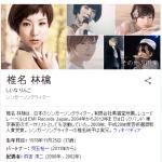 【悲報】リオ五輪の閉会式、日本人アーティストは椎名林檎!→全世界「誰?」