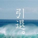 高畑裕太・高畑淳子、芸能界引退か・・・・