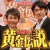 【悲報】テレビ朝日「いきなり!黄金伝説。」が9月で終了