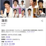 民進党・蓮舫、辞任表明