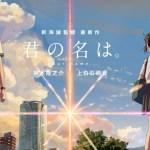 【悲報】映画「君の名は。」日本アカデミー賞受賞ならず批判殺到へwwwwwwwwww