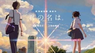 大ヒット映画「君の名は。」全米上陸キター(゚∀゚)ー!!