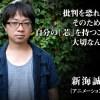 日本三大アニメ映画監督と言えば宮崎駿、新海誠、あと一人は誰?