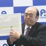【速報】原子番号113番の元素、「ニホニウム」に正式決定