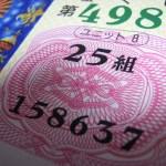 「10億円」年末ジャンボ発売開始! 夢追い長蛇の列ができる