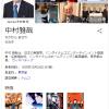 【訃報】ナムコ創業者・中村雅哉氏が死去…
