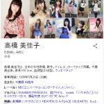 銀魂の定春役・寺門通役でもお馴染みの、声優・高橋美佳子さんがご結婚!