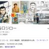 【訃報】「孤独のグルメ」漫画家・谷口ジローさんが死去…