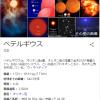 【悲報】太陽の900倍の巨星「ベテルギウス」が爆発寸前で地球滅亡の危機に!