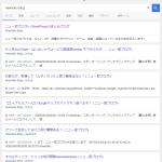 Googleの検索結果で見かける「AMP」の文字とは…