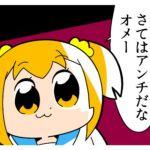 ポプテピピックにFF15キャラクターが登場wwwww スクエニが公式コメント発表「ク ソ ア ニ メ に 感 謝 !」