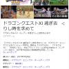 ドラクエXIに新システム「しばりプレイ」を導入www 買い物できないなどなど…