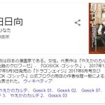 【訃報】漫画家・武田日向さん、死去… 「GOSICK」「異国迷路のクロワーゼ」など