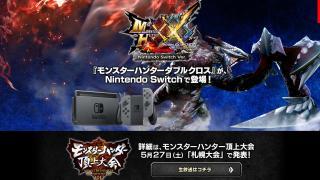 モンスターハンターダブルクロス、Nintendo Switch版発売へ! グラフィック向上などが期待される!