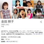 「けものフレンズ」トキ役の人気声優・金田朋子さん、無事出産!
