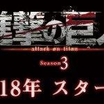 「進撃の巨人 Season3」が2018年にスタート決定wwwwww 藤原啓治さんも復帰!