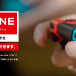 任天堂、Switchのオンラインサービス料金を発表、月額300円・年払い2400円で格安
