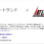 株式会社アニメーションスタジオ・ アートランドが倒産 「閃乱カグラ」「蟲師」「小森さんは断れない!」などを手掛ける