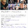 【訃報】Linkin Parkのボーカル、チェスター・ベニントン 死去