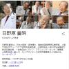 【訃報】日野原重明医師死去 105歳