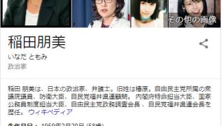 【速報】稲田朋美防衛大臣、辞任か…