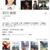 声優・石川由依さんの結婚騒動は誤報でした。申し訳ありませんでした。