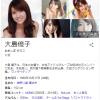 元AKB48・大島優子が一時休業で海外へ…