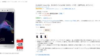 【格安】HUAWEI nova liteがAmazonで15,984円!