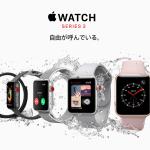 Apple Watch Series 3、セルラーモデルに不具合発生か…