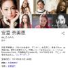 【速報】歌手・安室奈美恵さんが来年9月で引退