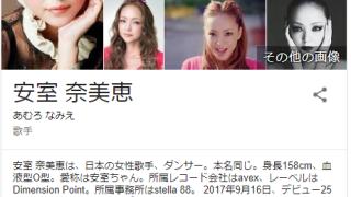安室奈美恵、引退後は京都移住で超高級マンション購入か…
